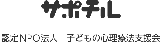 サポチル NPO法人 子どもの心理療法支援会